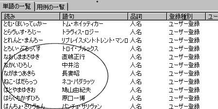 IMEツール