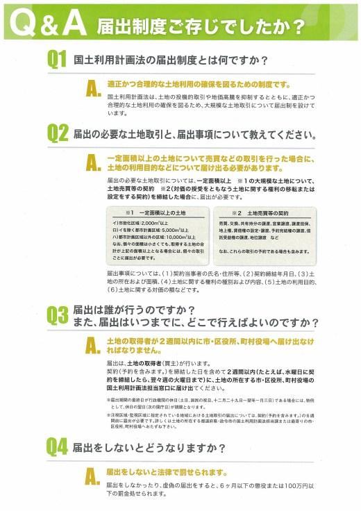 kokudo2.jpg